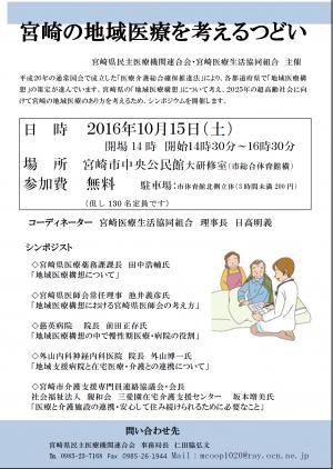 宮崎の地域医療を考えるつどい